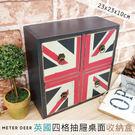收納櫃 英國旗四格雙層抽屜桌面置物展示架...