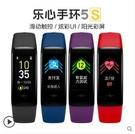 手環5s智能運動睡眠心率監測樂心手環5藍芽計步器彩屏健康電子游泳-古梵希