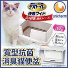 *WANG*Unicharm《寬型抗菌便盆》貓便盆