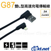 G87 蘋果 雙L型高速充電傳輸線 100CM