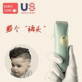 家用理髮器-babycare新生嬰兒理發器超靜音家用童寶寶剃頭刀充電式防水電推剪 東川崎町