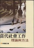 (二手書)當代社會工作:理論與方法(二版)