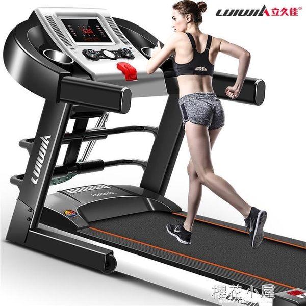 立久佳 MT900跑步機家用款室內迷你電動折疊超靜音多功能健身器材QM『櫻花小屋』