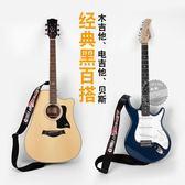 吉他背帶民謠經典款黑色加寬加厚棉質木吉他肩帶古典吉他通用 1件免運