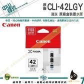CANON CLI-42 LGY 淺灰 原廠盒裝 PRO100/100 IAMC88
