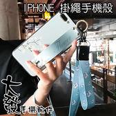 iPhone 8 Plus 手機殼 掛繩手機殼 四件組手機殼 復古花卉軟殼 手機防摔掛繩軟殼 全包防摔軟殼