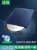刻錄機 綠聯外置光驅盒usb便攜移動type-c高速讀碟片cd播放外接光盤dvd刻錄適用于蘋果戴爾 米家WJ