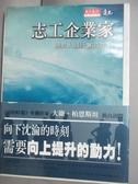 【書寶二手書T4/財經企管_LEC】志工企業家_柏恩斯丁