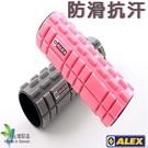 【ALEX】多功能瑜珈滾筒(粉紅/灰)C-5201&C-5202