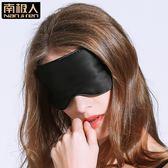 南極人睡覺護眼罩睡眠遮光透氣女男冰袋真絲眼罩耳塞防噪音三件套