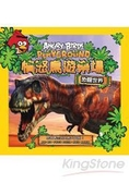 憤怒鳥遊樂場:恐龍世界