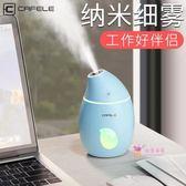 加濕器 空氣家用靜音小型臥室usb孕婦迷你嬰兒辦公室大容量噴霧臉部 3色