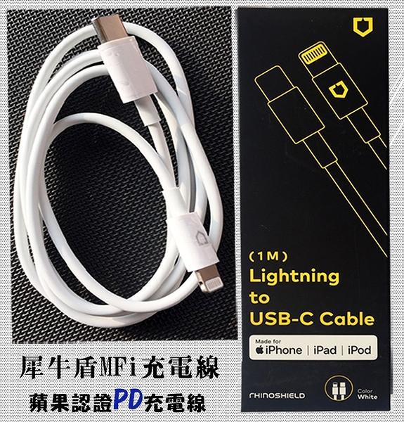 『犀牛盾-PD充電線』Apple iPhone 12 i12系列 MFI認證線 傳輸線 快充線 蘋果原廠認證 充電線