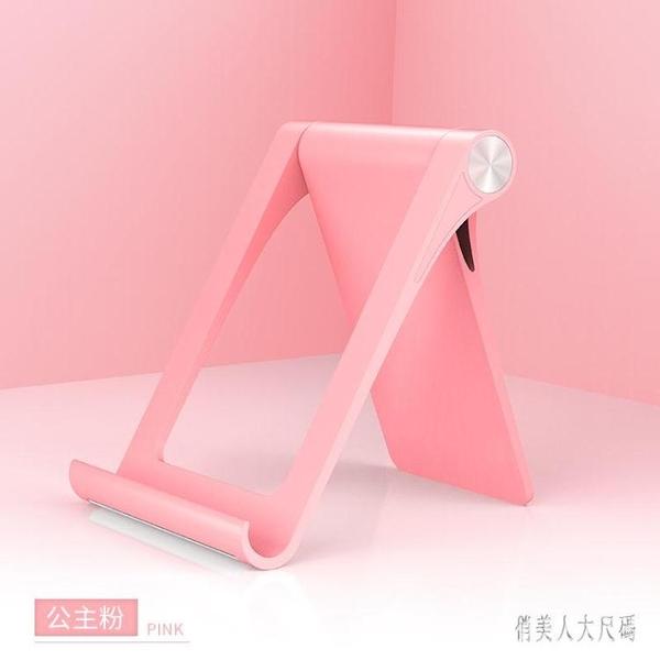 平板電腦懶人支架床頭多功能通用架簡約折疊式便攜式手機架 yu6024『俏美人大尺碼』