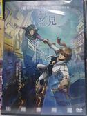 影音專賣店-B13-039-正版DVD*動畫【夢見/Mida】-超能少女與人工智慧的奇幻愛情旅程