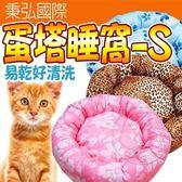 📣此商品48小時內快速出貨🚀》秉弘國際》PET-EG01蛋塔寵物窩-S號直徑40cm
