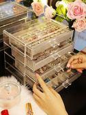 首飾盒首飾盒手飾品收納盒耳釘環項錬絨布盒整理盒宿舍抽屜戒指置物托盤 喵小姐