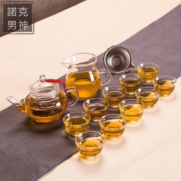 茶具套裝 功夫茶具整套裝 耐高溫玻璃茶具 玻璃小茶碗茶壺蓋碗公道杯組合裝 情人節禮物