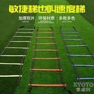 足球訓練器材繩梯跳格梯敏捷梯步伐訓練軟梯速度能量梯籃球YJT 【快速出貨】