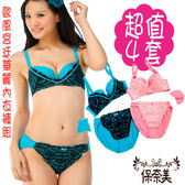 【保奈美】歐風華麗內衣褲4套超值組(粉+藍)