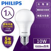 飛利浦PHILIPS 10W LED 燈泡 舒視光護眼 白/黃光