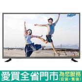 金帝43型4K液晶顯示器KE-43V03K含配送到府+標準安裝【愛買】