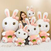 水蜜桃兔子毛絨玩具小白兔玩偶布娃娃公仔生日禮物女孩【淘嘟嘟】