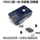 KVM二進一出切換器3口USB VGA切換器顯示器鍵鼠共享器2進1出切換 時尚芭莎