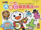 ABC錄音魔法有聲書 FOOD超人 (音樂影片購)