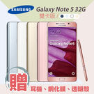 SAMSUNG GALAXY Note 5 32GB 雙卡版 原廠已開通庫存品 店保一年 黑金白粉銀 五色可選 快速出貨
