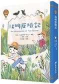 世界少年文學必讀經典60 湯姆歷險記