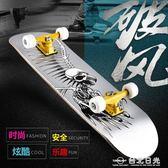 初學者專業滑板成人四輪滑板長板雙翹板青少年男生女生兒童滑板車 igo 台北日光