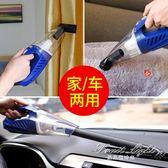 現貨吸塵器 車載吸塵器無線強力車用充電式大功率家用兩用迷你小型汽車車內專用 果果輕時尚