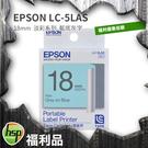 福利品 EPSON LC-5LAS 18mm 淡彩系列 原廠標籤帶