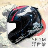 [中壢安信] SOL SF-2M SF2M 彩繪 浮世繪 黑藍紅 全罩 安全帽 再送好禮2選1