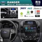 【JHY】2013~15年FORD RANGER專用 9吋A63系列安卓機*Phone Link*4核2+32