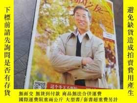 二手書博民逛書店糖尿病之友2015年第12期罕見王振 Y403679