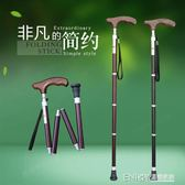 老年人老人手杖可摺疊伸縮放背包實木手柄輕便防滑登山杖拐棍igo 溫暖享家