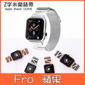 蘋果 Apple Watch 1234代 Z字米蘭錶帶 蘋果錶帶 Apple Watch錶帶