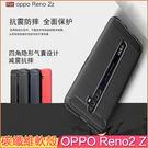 OPPO Reno2 Z 手機殼 碳纖維 拉絲紋 reno2 保護套 全包邊 reno 2z 軟殼 手機套 防摔 硅膠套 保護殼