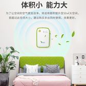 空氣凈化器家用去甲醛衛生間廁所除臭除味器寵物殺菌消毒機   樂趣3C