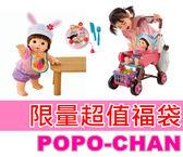 《日本 POPO-CHAN 娃娃 》限量超值組B (含隨機娃娃與衣服、會說話的牙刷組、會說話的蛋糕組)