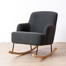 本質品味搖椅單人沙發(灰藍)-生活工場