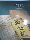 【書寶二手書T6/收藏_YAO】中漢2013春季拍賣會_古籍善本_2013/5/13