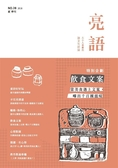 亮語:大小人專屬的語文生活誌 第28期:特別企劃-飲食文案