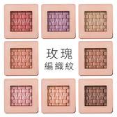 韓國 Missha 義大利玫瑰編織紋眼影 1.5g【新高橋藥妝】多款供選
