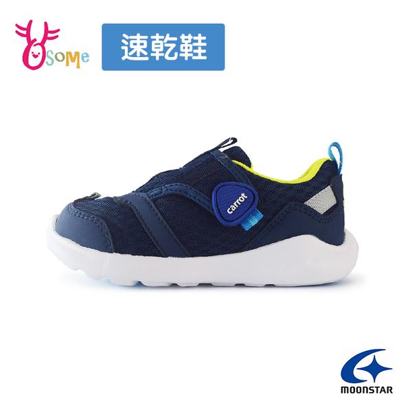 Moonstar月星童鞋 男童運動鞋 速乾鞋 日本機能鞋 慢跑鞋 跑步鞋 魔鬼氈運動鞋 L9600#丈青◆奧森