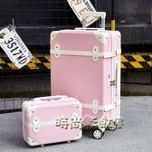 復古學生韓版可愛女小清新公主24寸行李箱萬向輪拉桿箱26寸旅行箱MBS「時尚彩虹屋」