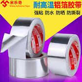 加厚 鋁箔膠帶耐高溫 密封防水膠 補漏膠布補鍋錫箔紙 自粘防水箔紙 0.1MM厚