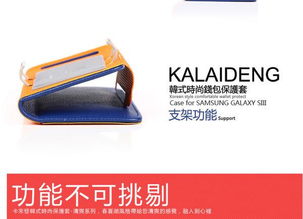 現貨免運 三星Samsung Galaxy S3  左右開卡片式 皮革手機套